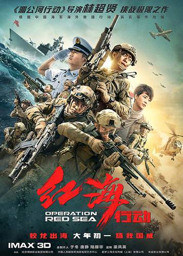 Cartaz de Operation Red Sea