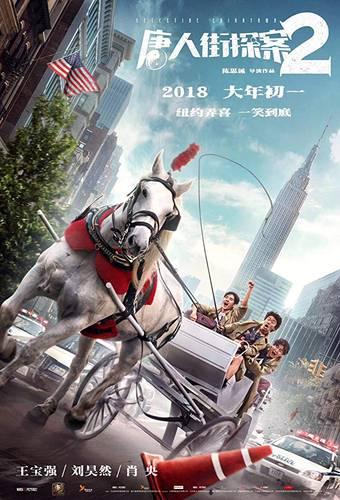 Cartaz de Detective Chinatown 2
