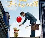 christopher-robin-japanese-poster.jpeg